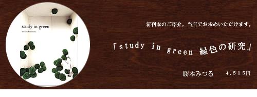 *新刊書のご紹介【study in green 緑色の研究】*