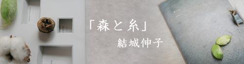 *新刊書のご紹介【森と糸】*