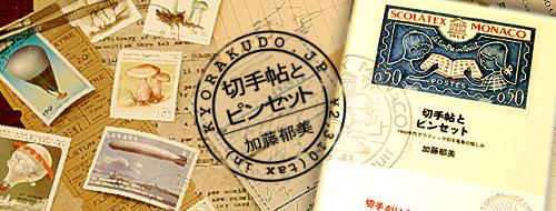 *新刊書のご紹介【切手帖とピンセット】*