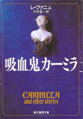 画像1: 【吸血鬼カーミラ】レ・ファニュ  【吸血鬼カーミラ】レ・ファニュ 販売価格: 300円