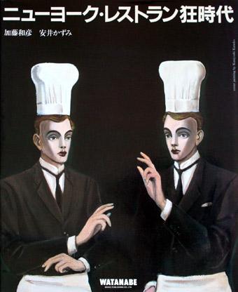 【ニューヨーク・レストラン狂時代】 加藤和彦/安井かずみ  【ニューヨーク・レストラン狂時代】