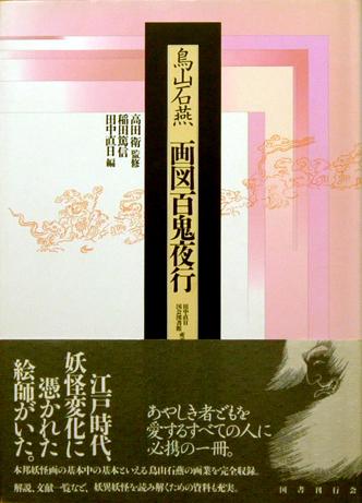鳥山石燕の画像 p1_23
