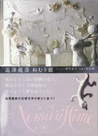 澁澤龍彦の幻想文学が新たに息づいた絵本。