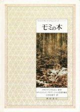 【モミの木 ワンス・アポンナ・タイム・シリーズ】アンデルセン/M・イムサンド/R・マーシャル