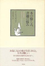 【本の愉しみ、書棚の悩み】アン・ファディマン