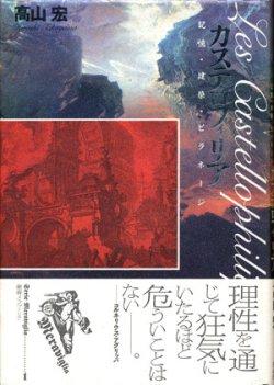 画像1: 【カステロフィリア〜記憶・建築・ピラネージ 叢書メラヴィリア1】高山宏