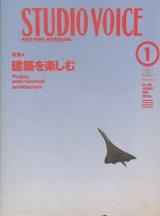 【STUDIO VOICE 建築を楽しむ  1998/1号】