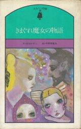 【きまぐれ魔女の物語】白石かずこ/宇野亜喜良