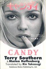 【キャンディ】 テリー・サザーン&メイソン・ホッフェンバーグ