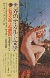 【世界のオカルト文学〜幻想文学・総解説】 由良君美監修