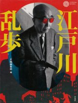 【江戸川乱歩 コロナ・ブックス】 太陽編集部編