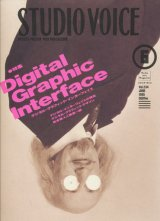 【STUDIO VOICE Digital Graphic Interface   1995/6号】