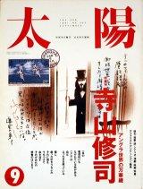 【太陽 寺山修司 アングラ世界の万華鏡】1991/9