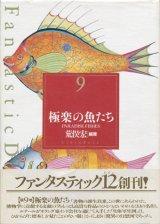 【極楽の魚たち】Fantasteic 12(Dazen) 荒俣宏