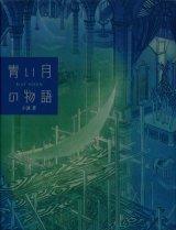 【青い月の物語】 小浦 昇