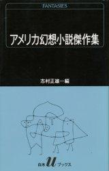 【アメリカ幻想小説傑作集】