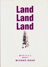 【Land Land Land 旅するA to Z】 岡尾美代子