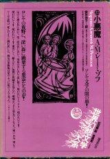 【小悪魔 世界幻想文学大系25】 A・M・レーミゾフ