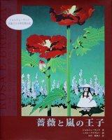 【薔薇と嵐の王子】ジョルジュ・サンド/ニコル・クラヴルー
