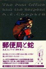 【郵便局と蛇 魔法の本棚1】A.E.コッパード