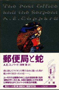 画像1: 【郵便局と蛇 魔法の本棚1】A.E.コッパード