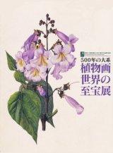 【500年の大系 植物画世界の至宝展】図録・カタログ