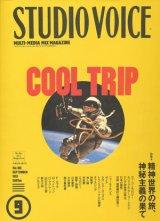 【STUDIO VOICE COOL TRIP 精神世界の旅、神秘主義の果て  1991/9号】