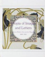 【誌上のユートピア 近代日本の絵画と美術史1889-1915】カタログ・図録