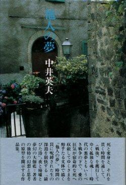 画像1: 【他人の夢】中井英夫