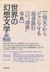 【総解説 世界の幻想文学】