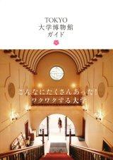【TOKYO大学博物館ガイド】