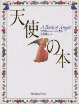 【天使の本】ソフィー・バーナム