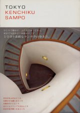 【TOKYO KENCHIKU SAMPO〜トウキョウ ケンチク サンポ】