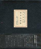 【童貞女受胎 復刻版】アンドレ・ブルトン/ポオル・エリュアァル