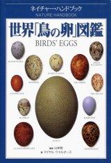 【世界「鳥の卵」図鑑】マイケル・ウォルターズ