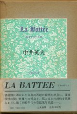 【La Battee 砂金を洗う木皿】中井英夫