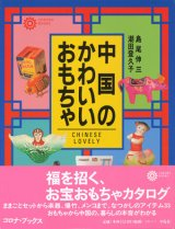 【中国のかわいいおもちゃ】島尾伸三/潮田登久子