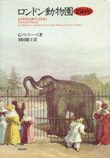 【ロンドン動物園150年】G・ヴェヴァーズ