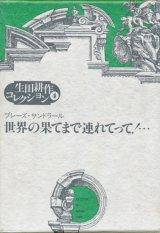 【生田耕作コレクション4 世界の果てまで連れてって!・・・】ブレーズ・サンドラール