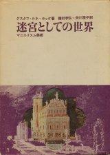 【迷宮としての世界 マニエリスム美術】グスタフ・ルネ・ホッケ
