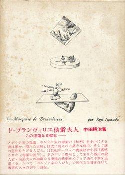 画像1: 【ド・ブランヴィリエ侯爵夫人】中田耕治