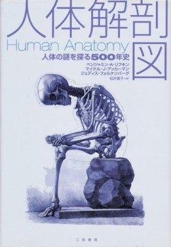 画像1: 【人体解剖図 人体の謎を探る500年史】