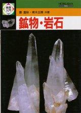 【検索入門 鉱物・岩石】