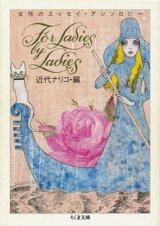 【FOR LADIES BY LADIES 女性のエッセイ・アンソロジー】近代ナリコ編
