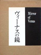 【ヴィーナスの鏡】フランソワーズ・サガン/フェデリコ・フェリーニ/ウインゲート・ペイン
