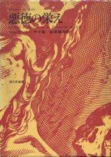 【悪徳の栄え 正・続2冊セット】マルキ・ド・サド