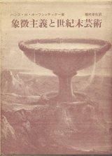 【象徴主義と世紀末芸術】ハンス・H・ホーフシュテッター