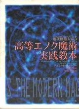【高等エノク魔術実践教本 現代魔術大系5】ジェラード・シューラー