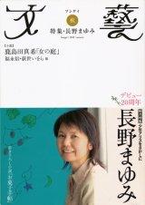 【文藝 長野まゆみ】2008年秋号