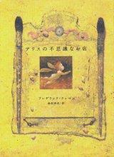 【アリスの不思議なお店】フレデリック・クレマン
